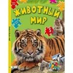 """Книга для самых маленьких """"Животный мир"""""""