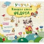 Детская обучающая Книжка енота Федота 3+ (р),