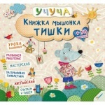 """Книжка обучающая для детей """"Мышонка Тишки"""" (р)"""