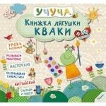 """Книжка обучающая для детей """"Лягушки Кваки"""" (р)"""