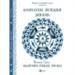 """Книга """"Антарктична експедиція Шеклтона Надзвичайна крижана пригода"""", 80стр., 23,5*31см, ТМ """"Vivat"""""""