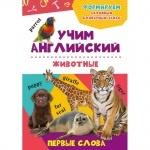 """Книжка обучающая: Учим английский Первые слова """"Животные 3+"""""""