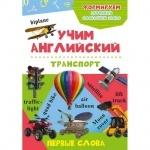 """Обучающая книжка: Учим английский. Первые слова """"Транспорт"""""""