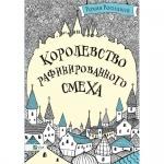 """Книга для детей """"Королевство рафинированного смеха"""""""