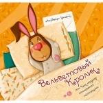 """Книга детская """"Вельветовый Кролик, или Как игрушки становятся настоящими"""""""