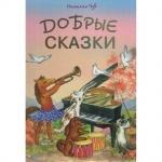 """Книга-сбрник """"Добрые сказки"""""""