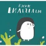 """Книга детская """"Ежик Вильгельм"""""""