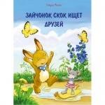 """Книжка детская """"Зайчонок Скок ищет друзей"""""""