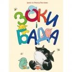 """Детская книжка """"Зоки і Бада Посібник для дітей із виховання батьків"""""""