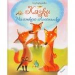 """Книга для детей """"Казки Маленького Лисенятка"""""""
