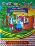 Книга Розумна казка Про липку та зажерливу бабу (у)