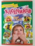 """Энциклопедия для мальчиков """"Знай і вмій"""", (укр)"""