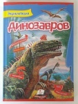 Детская энциклопедия динозавров