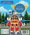 """Деревянная раскраска """"Робокар Поли"""""""