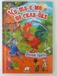 """Детская книга Читаем по слогам. Сборник -2 """"Петушок"""", (укр)"""