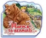 Улюблена казка : Маруся та ведмідь (укр)
