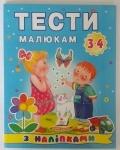 Тесты малышам с наклейками, 3-4 года, укр.