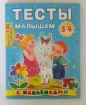 Тесты малышам с наклейками, 3-4 года (рус.)
