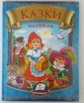 Книжка-сборник: Сказки малышам, укр.