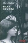 Книга Весна на місяці (Укр)
