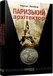 Книга Паризький архітектор (Укр); серия Бестселлер