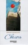 Книга «Сволочь» М. Юдовский (рус)