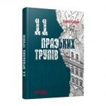 Книга «11 празьких трупів» К. Кобрін (укр)