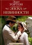 Книга «Епоха невинності» Едіт Вортон (укр)