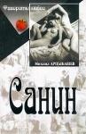 Книга «Санин» Михаил Арцибашев (рус)