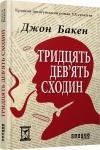 Книга «39 сходин» Джон Бакен (укр)