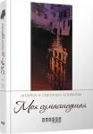 Книга «Моя сумасшедшая» Андрей и Светлана Климовы (рус)