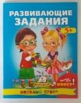 """Детская книга """"Развивающие задания 5+"""" (рус.)"""