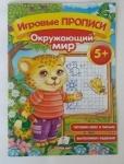 """Детские прописи """"Окружающий мир 5+"""" (рус)"""