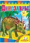 Книга Динозавры 2 синяя обложка, (укр)