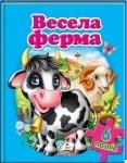 """Книга с пазлами """"Веселая ферма"""" (6 пазлов), (укр)"""