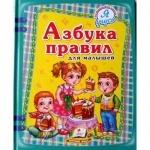 """Книга """"Азбука правил для малышей"""" (рус)"""