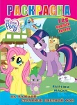 """Раскраска А4 """"My little Pony"""" 126 наклеек"""
