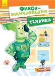Книга Фикси-энциклопедия. Техника