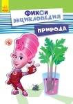 Книга Фикси-энциклопедия. Природа