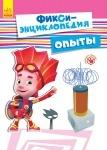 Книги Фикси-энциклопедия. Опыты