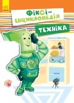 Книга Фіксі-енциклопедія. Техніка
