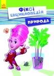 Книга Фіксі-енциклопедія : Природа (у)