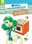 Книга Фіксі-енциклопедія : Безпека (у)