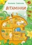 """Книга """"Вітамінки"""" (укр)"""