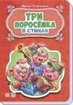 Книга казки у віршах: Три поросёнка (рус)