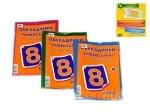 Обложки для учебников рельефные 8 класс флуо