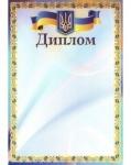 """Диплом А4 ГР-17 """"Украина"""""""