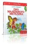 Книга детская Читаю сам: Про маленького метелика (укр.)