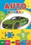 Книга Подарок своими руками: Automodel. Книга 4 (синяя)