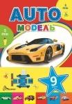 Книга Подарок своими руками: Automodel. Книга 3 (красная)